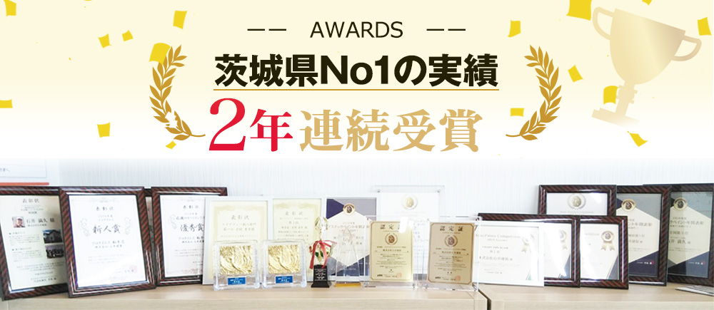 茨城県No1の実績|2年連続受賞