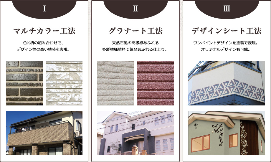 マルチカラー工法(色X柄の組み合わせで、デザイン性の高い塗装を実現。)|グラナート工法(天然石風の高級感あふれる多彩も両塗料で気品あふれる仕上がり。)|デザインシート工法(ワンポイントデザインを塗装で表現。オリジナルデザインも可能。)