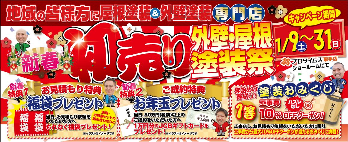 新春初売り外壁・屋根塗装祭