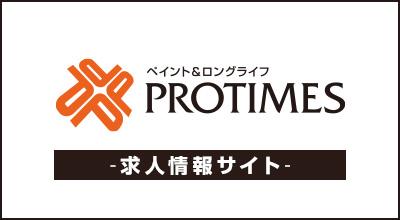 プロタイムズ-リクルート