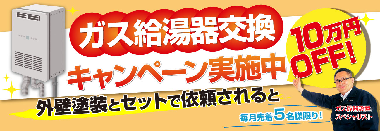 ガス給湯器交換キャンペーン実施中!外壁とセットで依頼されると10万円OFF!