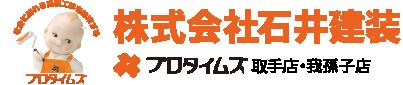 株式会社石井建装