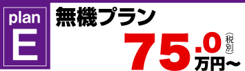 プラチナ無機コート2000