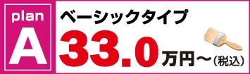 スーパーシャネツサーモSi