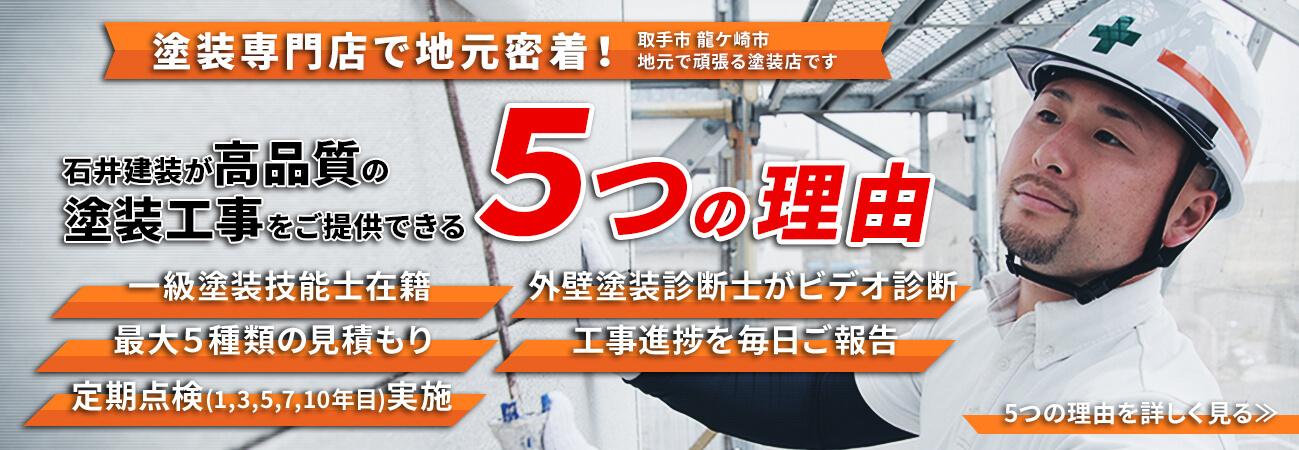 ㈱石井建装が高品質の塗装工事をご提供できる5つの理由