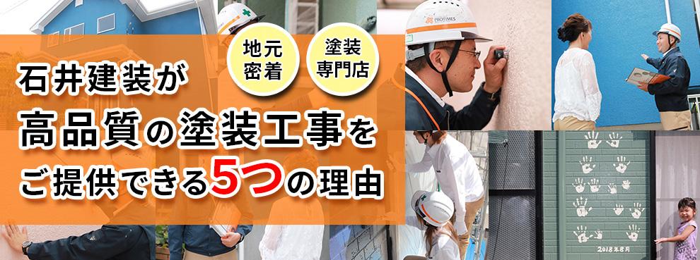 石井建装が高品質の塗装工事をご提供できる5つの理由